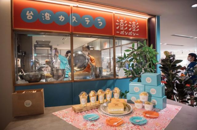 難波 台湾カステラ専門店 ポンポンの画像・写真